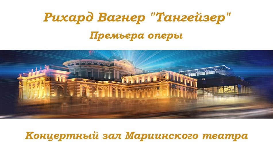 опера Тангейзер Вагнера - показ в рамках фестиваля Звезды белых ночей